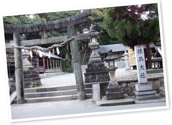 生馬神社①