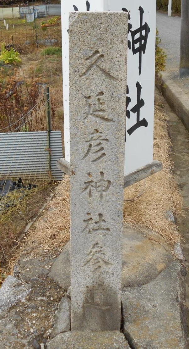久延彦神社標識