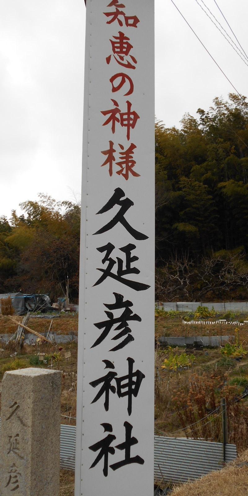 久延彦神社標識②