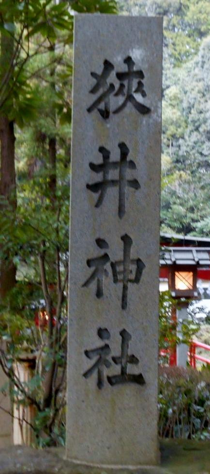 狭井神社標識