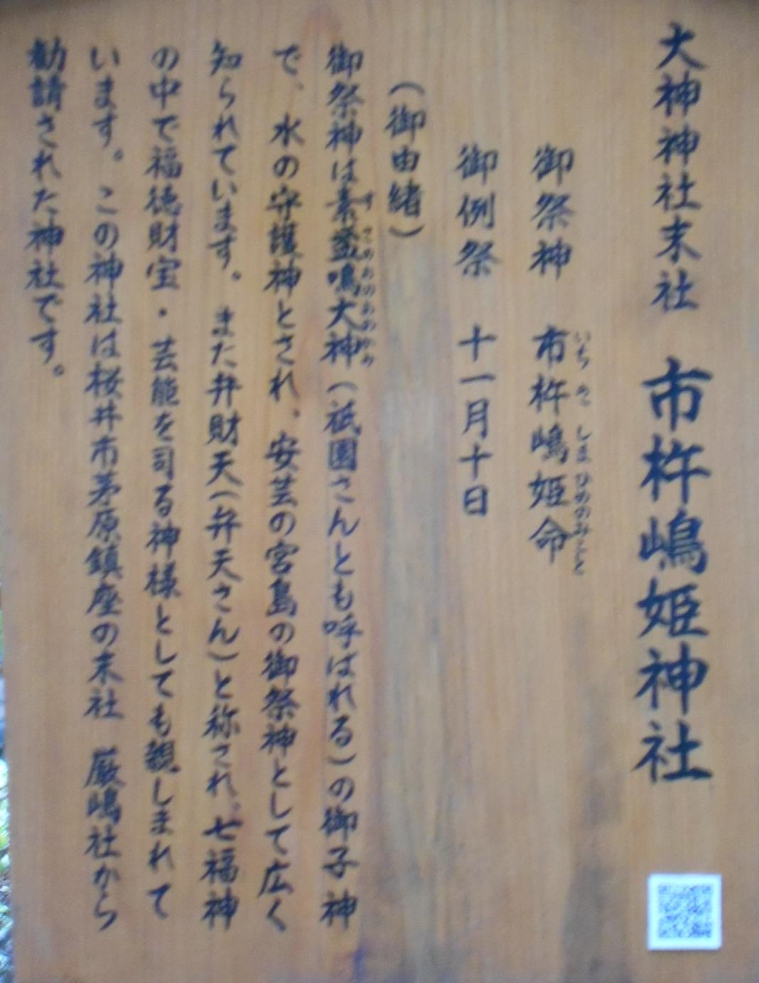 嶋姫神社説明