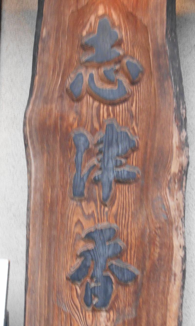志津香標識②