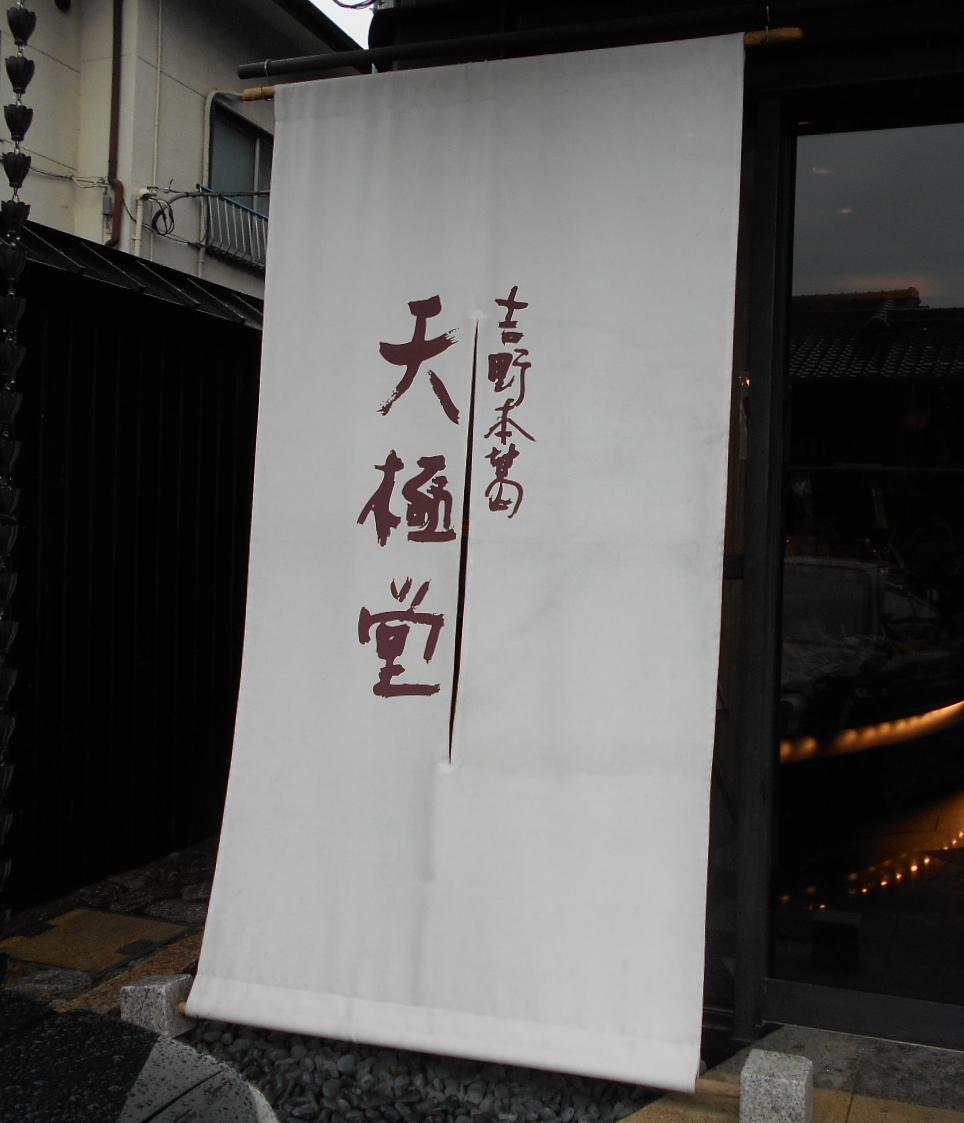 京極堂 標識①