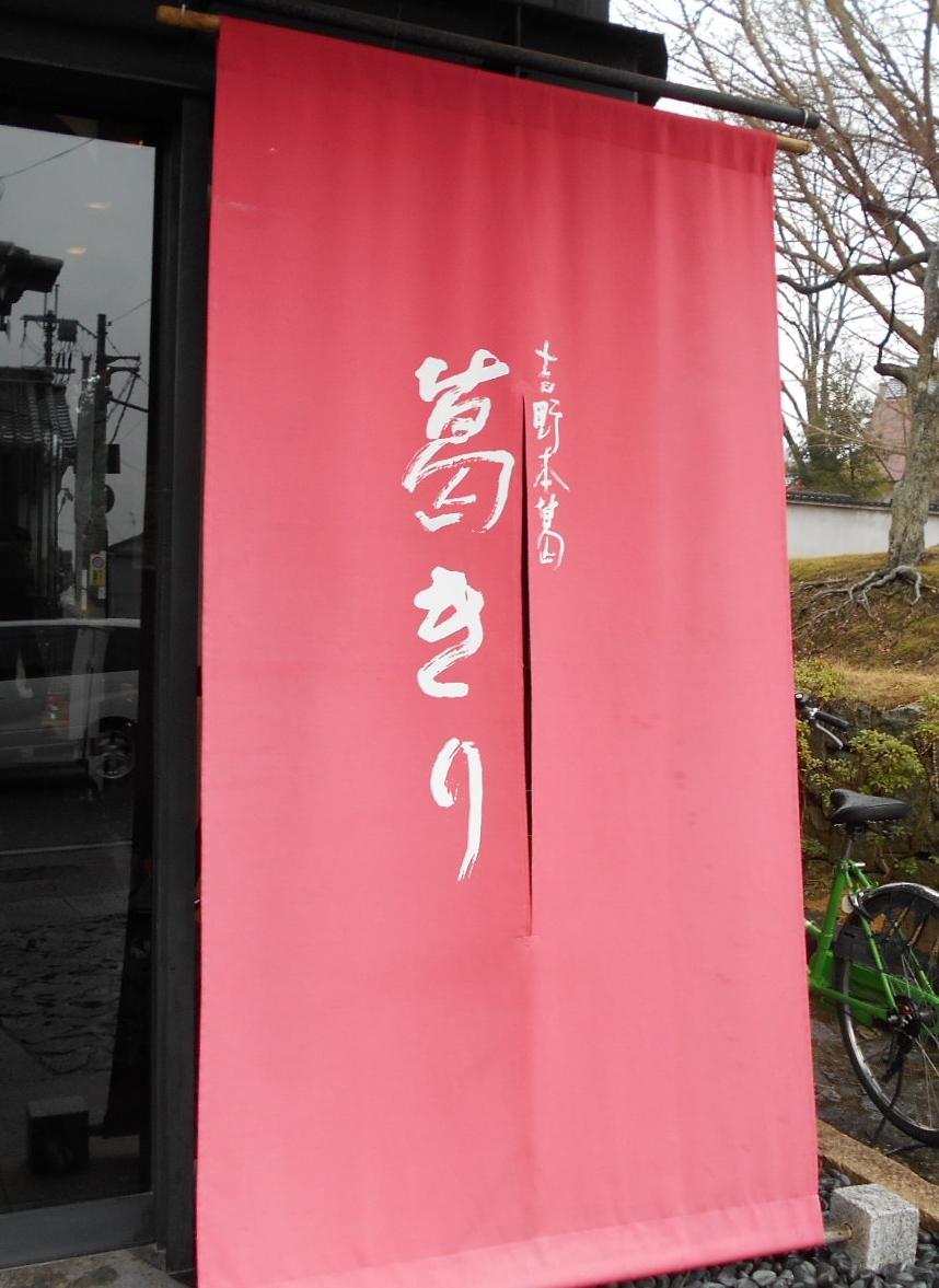 京極堂 標識②