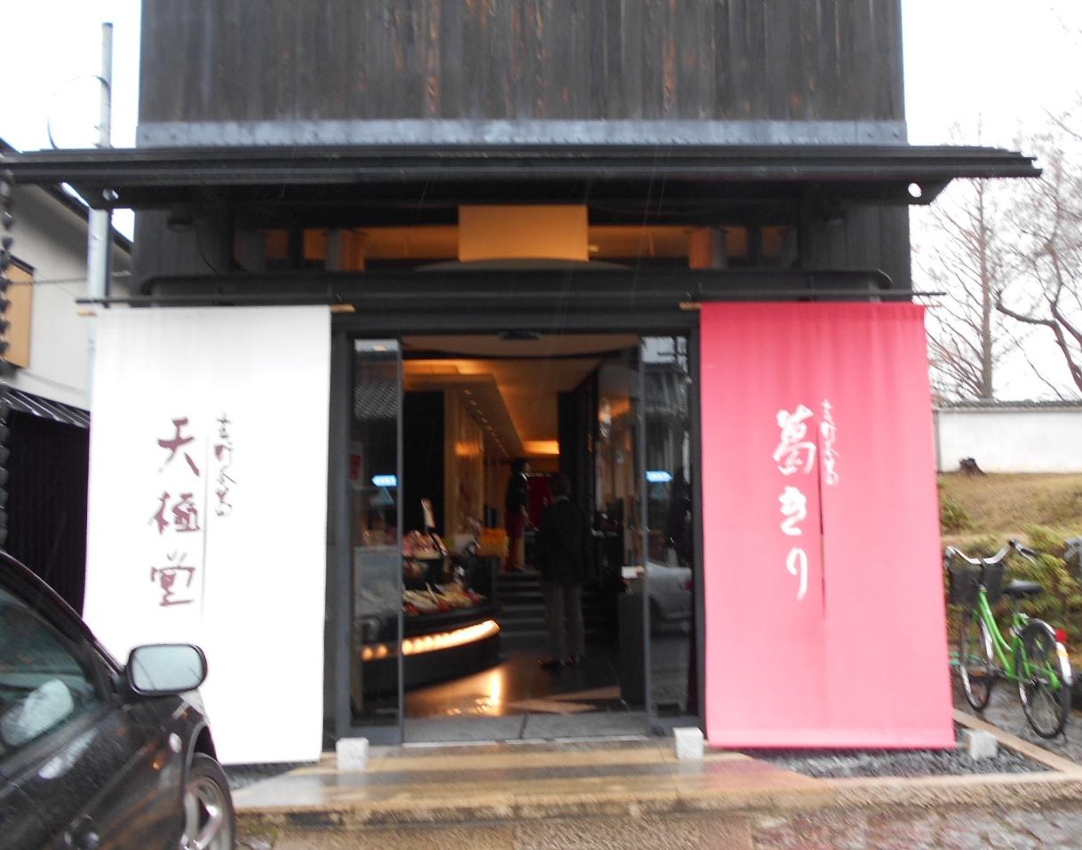 京極堂入口