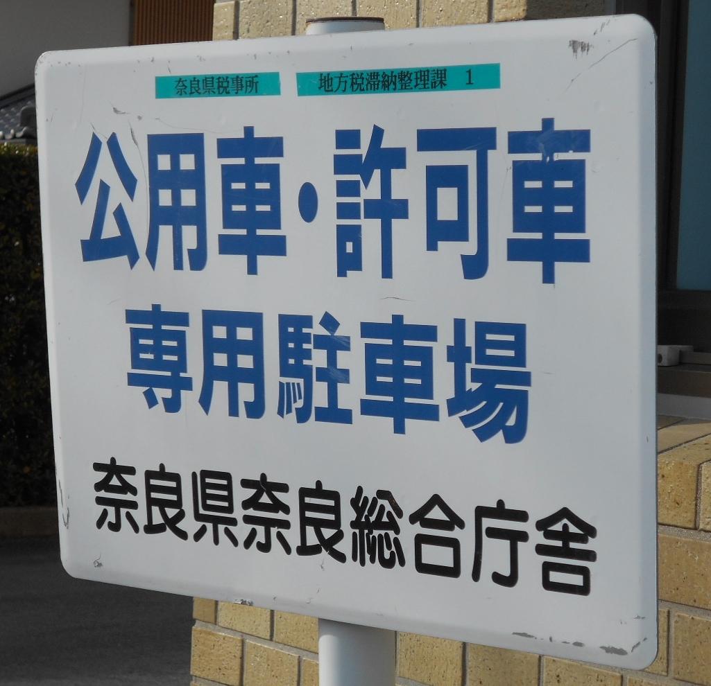 駐車場標識①