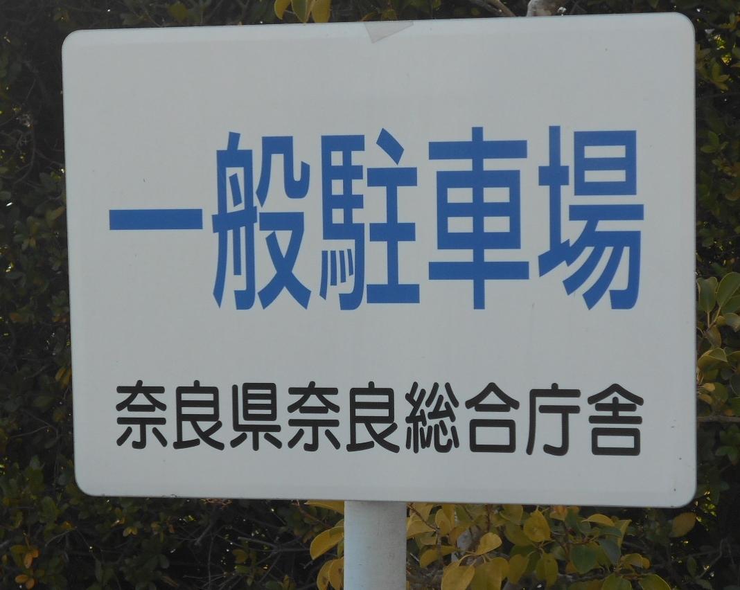 駐車場標識②
