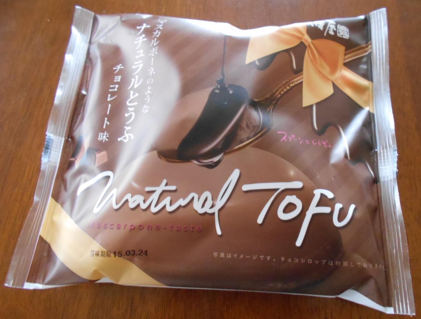 チョコレート豆腐①