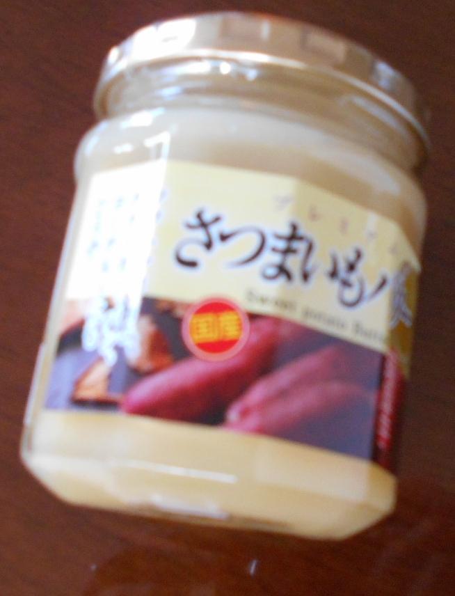 さつまいもバター