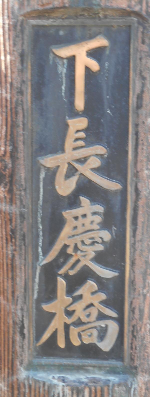 下長慶橋標識