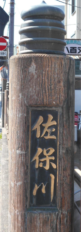 佐保川標識