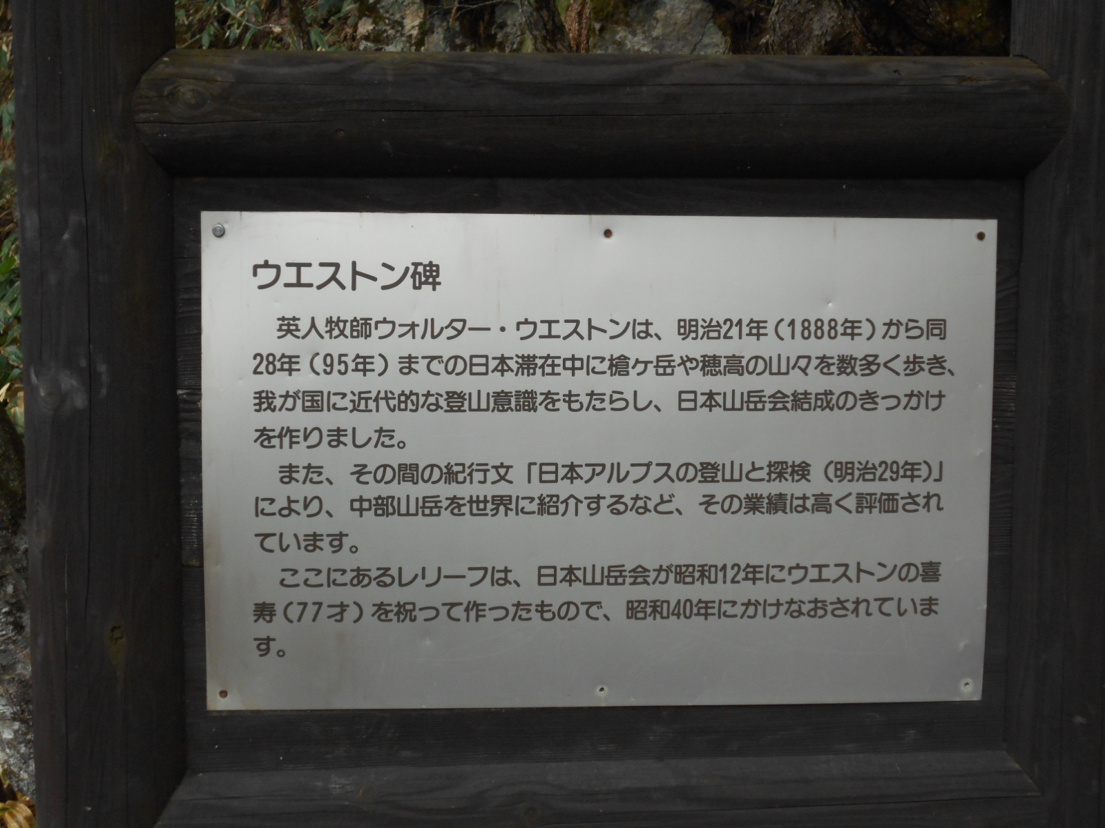 ウェストン碑(標識)