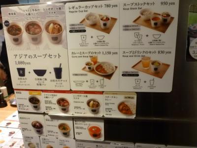 2015.6.19スープ-1
