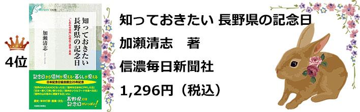 4位知っておきたい長野県の記念日
