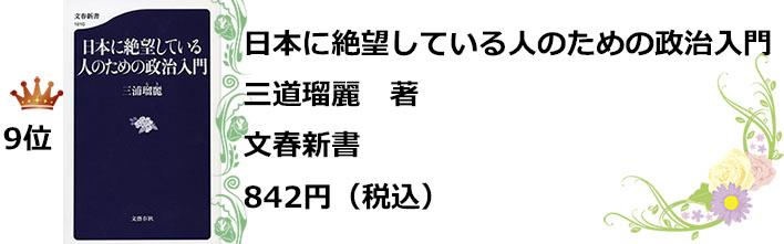 九位日本に絶オブしている人