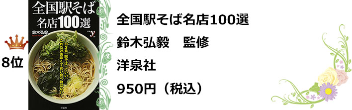 8位全国そば名店100選