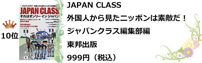 10位JAPAN CLASS