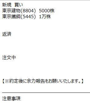 株式情報チャート__2015-7-2_14-23-39_No-00