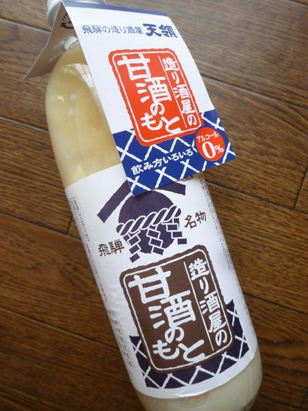 amazake-01.jpg