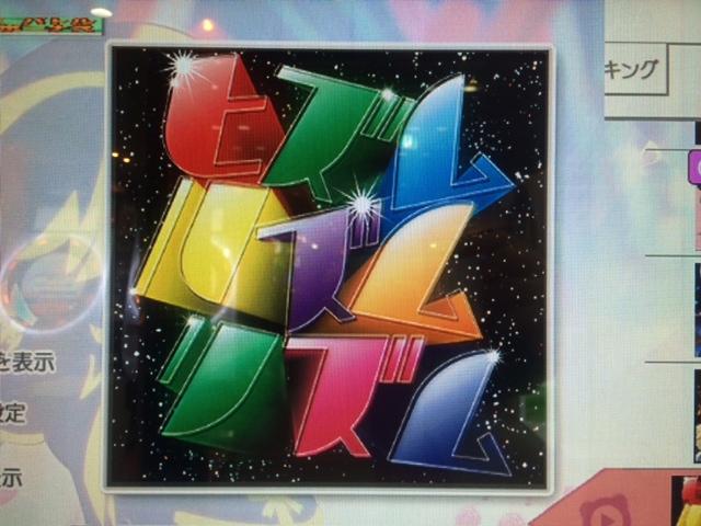 GITADORA-Tri-Boost-天国ミュージック