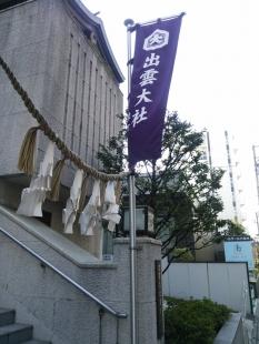 出雲大社東京分祠