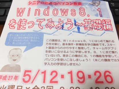 windows8.1講座