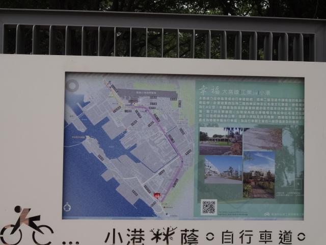 小港林陰自行車道