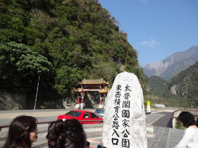 太魯閣入口石碑