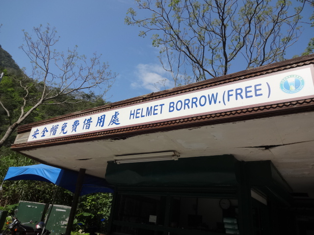 ヘルメット貸出所