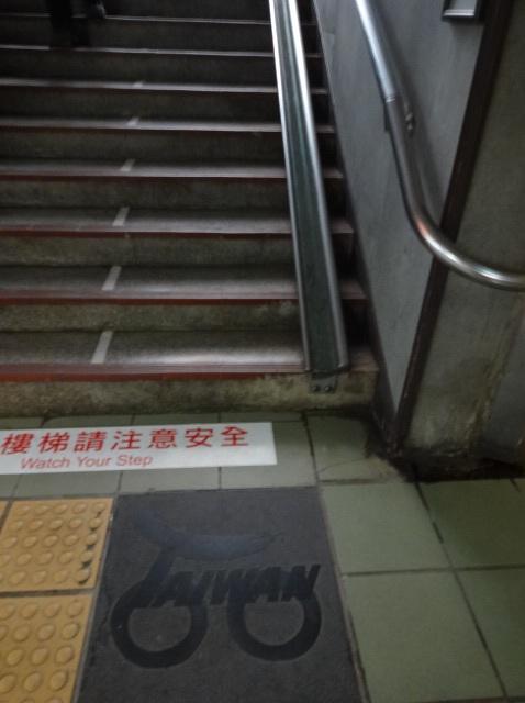 宣蘭駅階段