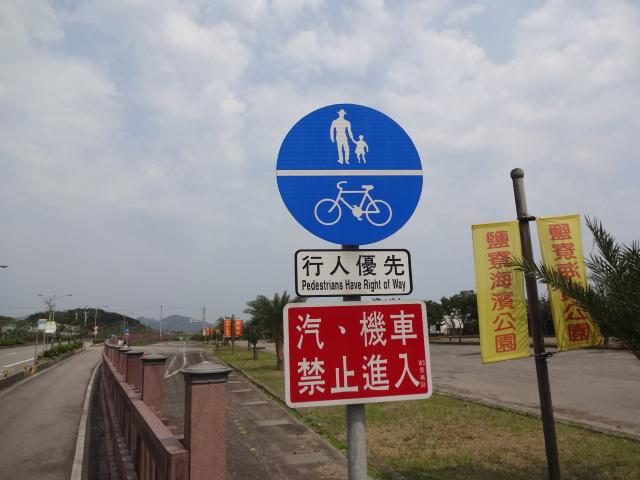 歩行者、自行車専用道標識
