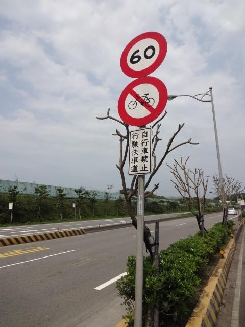 自行車禁止