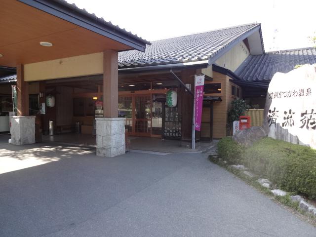 松川 清流苑