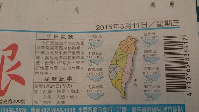 新聞天気予報
