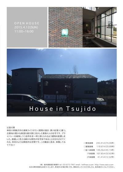 藤井邸オープンハウスWEB最新3