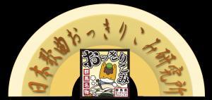 日本歌曲おっきりこみ研究所6_convert_20141230085216