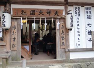 縁結び神社4