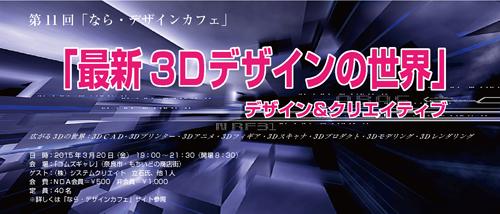 3Dセミナー