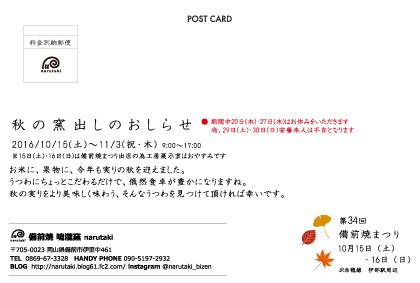 鳴瀧窯2016秋の窯出しのお知らせ【裏】