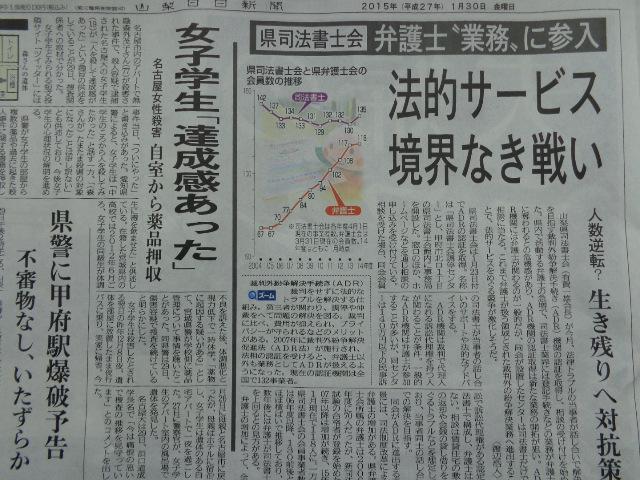 20150130新聞