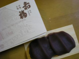 2014赤福