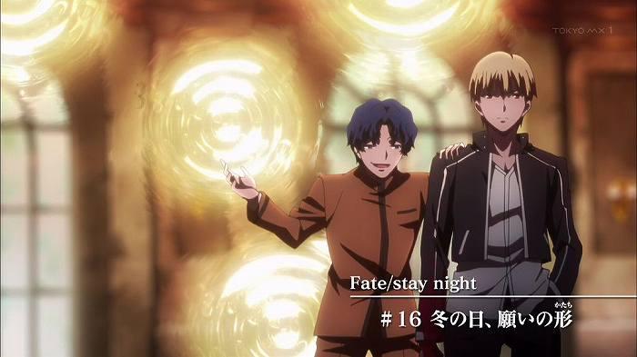 FateUBW 04話4