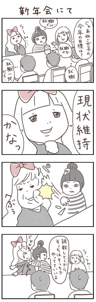 shinnennkai02_s.png