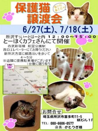 とーほくカフェ譲渡会6月7月