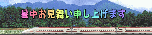tsubame-summer-se.png