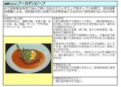 レシピ_RR