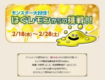 はぐレモンからの挑戦!!