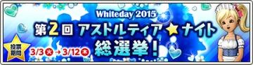 2015年ホワイトデー