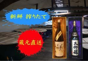 201404新酒まつりTOP2タイトル用