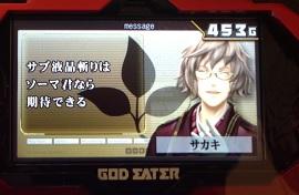 god-eater8.jpg